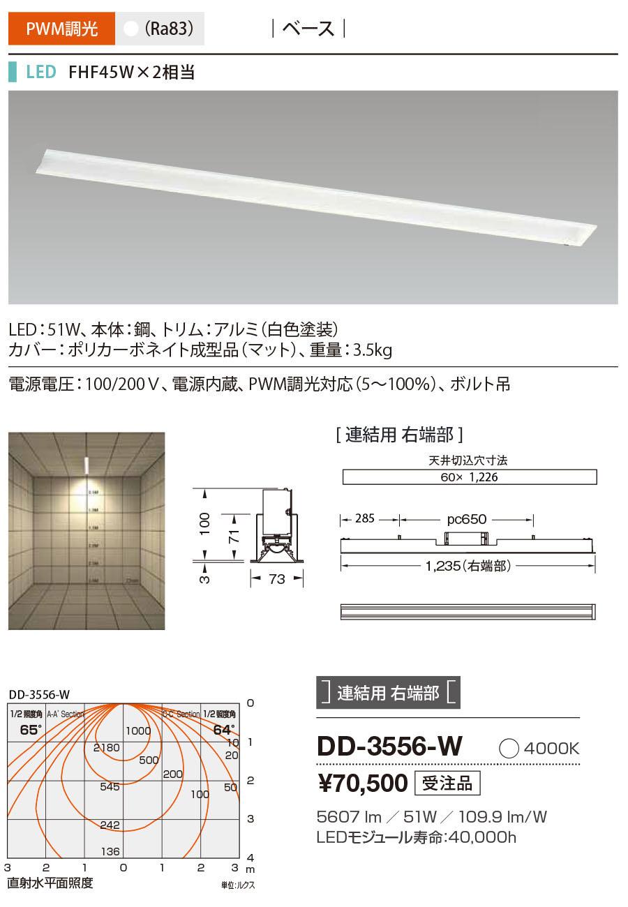 山田照明 照明器具LED一体型ベースライト システムレイ プロラインシステム 調光 バッフルベース FHF45W×2相当 連結用右端部 白色DD-3556-W
