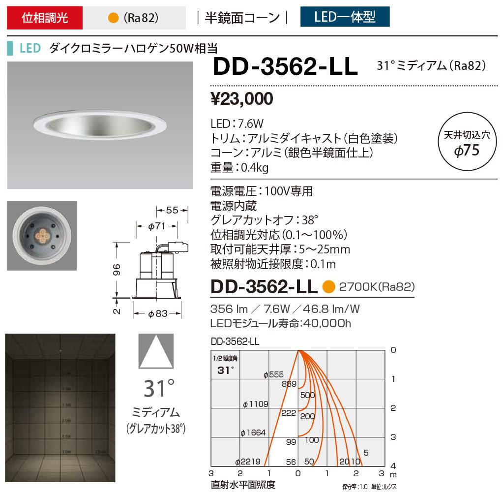 山田照明 照明器具LED一体型ダウンライト ベースタイプ マルチレンズ Line75調光 半鏡面コーン ダイクロミラーハロゲン50W相当 電球色DD-3562-LL