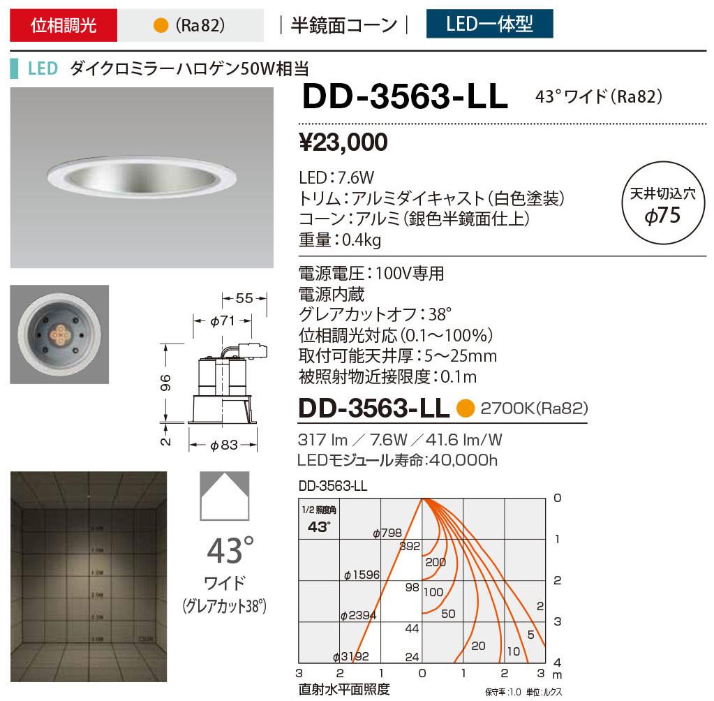 山田照明 照明器具LED一体型ダウンライト ベースタイプ マルチレンズ Line75調光 半鏡面コーン ダイクロミラーハロゲン50W相当 電球色DD-3563-LL