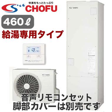 【音声リモコン付】長府製作所 エコキュート 一般地仕様給湯専用 高圧力170kPa 角型 460LEHP-4603B + CMR-2723V