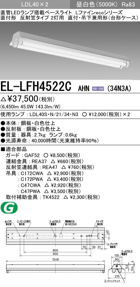 【9/4 20:00~9/11 1:59 エントリーとカードでポイント最大34倍】EL-LFH4522CAHN-34N3A三菱電機 施設照明 直管LEDランプ搭載ベースライト直付・吊下兼用形 LDL40 反射笠タイプ2灯用(台形ケース) 非調光タイプ 3400lmクラスランプ付(昼白色) EL-LFH452
