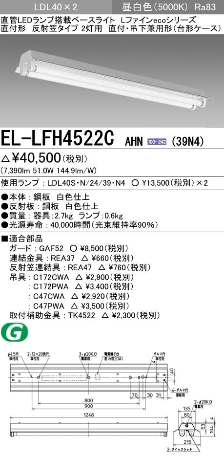 三菱電機 施設照明直管LEDランプ搭載ベースライト直付・吊下兼用形LDL40 反射笠タイプ2灯用(台形ケース) 非調光タイプ 3900lmクラスランプ付(昼白色)EL-LFH4522C AHN(39N4)