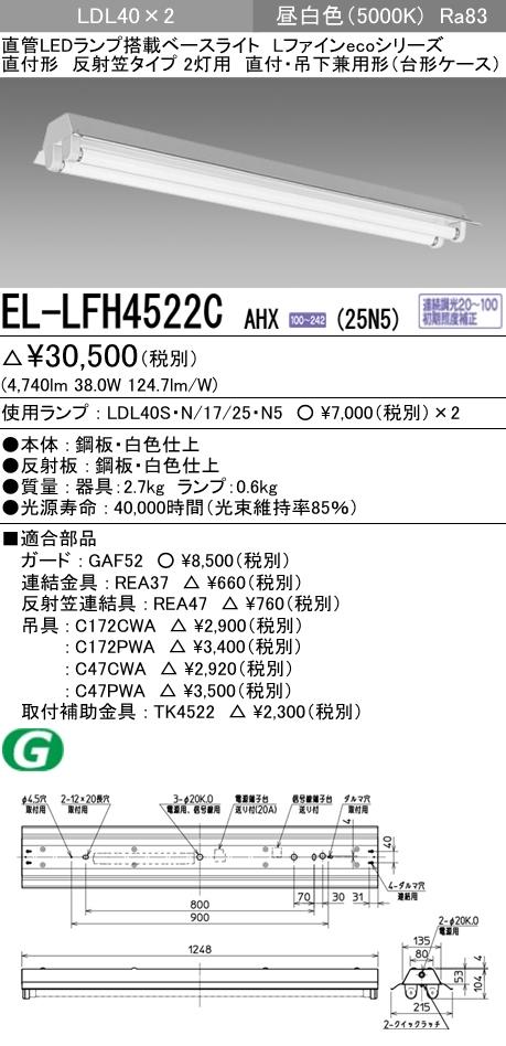 三菱電機 施設照明直管LEDランプ搭載ベースライト直付・吊下兼用形LDL40 反射笠タイプ2灯用(台形ケース) 連続調光対応 2500lmクラスランプ付(昼白色)EL-LFH4522C AHX(25N5)