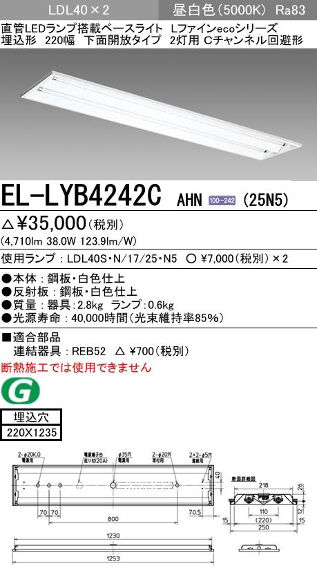 【9/4 20:00~9/11 1:59 エントリーとカードでポイント最大34倍】EL-LYB4242CAHN-25N5三菱電機 施設照明 直管LEDランプ搭載ベースライト埋込形 LDL40 220幅 下面開放タイプ2灯用 非調光タイプ 2500lmクラスランプ付(昼白色) EL-LYB4242C AHN(25N5)