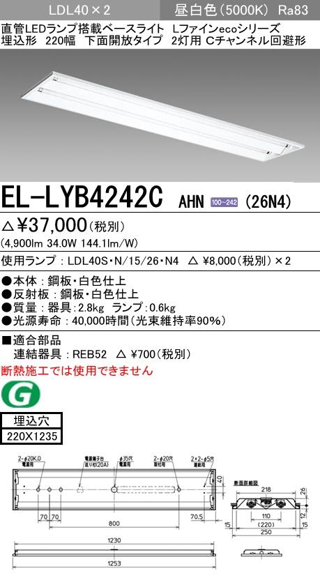 【9/4 20:00~9/11 1:59 エントリーとカードでポイント最大34倍】EL-LYB4242CAHN-26N4三菱電機 施設照明 直管LEDランプ搭載ベースライト埋込形 LDL40 220幅 下面開放タイプ2灯用 非調光タイプ 2600lmクラスランプ付(昼白色) EL-LYB4242C AHN(26N4)