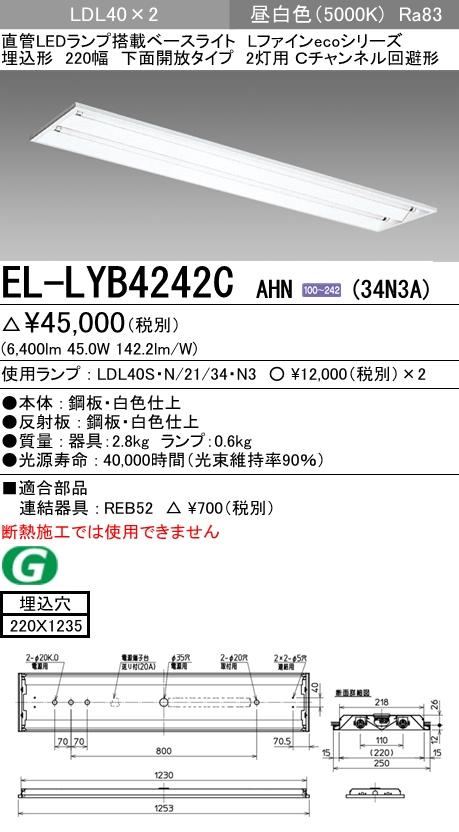 三菱電機 施設照明直管LEDランプ搭載ベースライト埋込形LDL40 220幅 下面開放タイプ2灯用 非調光タイプ 3400lmクラスランプ付(昼白色)EL-LYB4242C AHN(34N3A)