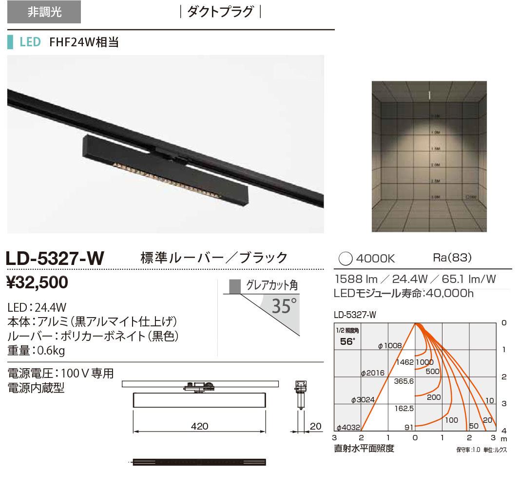 山田照明 照明器具LED一体型アンビエントライト リフィット ベースタイプダクトプラグ FHF24W相当 非調光 白色LD-5327-W