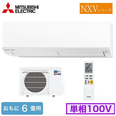 MSZ-NXV2220 (おもに6畳用)ルームエアコン 三菱電機 ズバ暖霧ヶ峰 NXVシリーズ 2020年モデル 寒冷地向け 単相100V 室内電源 住宅設備用