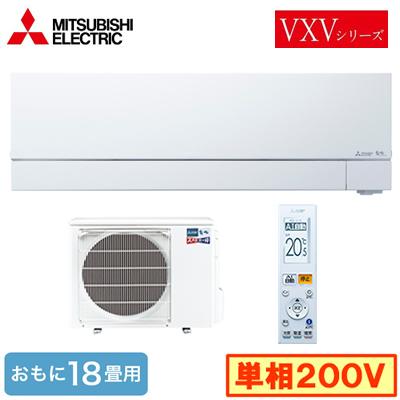 MSZ-VXV5620S (おもに18畳用)ルームエアコン 三菱電機 ズバ暖霧ヶ峰 VXVシリーズ 2020年モデル 寒冷地向け 単相200V 室内電源 住宅設備用