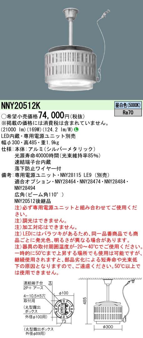 パナソニック Panasonic 施設照明LED高天井用照明器具 【電源別置型】DBシリーズ高機能型 直付型 昼白色広角タイプ マルチハロゲン灯400形器具相当NNY20512K
