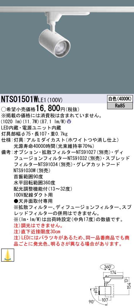 パナソニック Panasonic 施設照明TOLSOシリーズ演出照明 BeAm Free LEDスポットライト 白色 配線ダクト取付型配光調整機能付 J12V75形(50W)器具相当 LED150形NTS01501WLE1