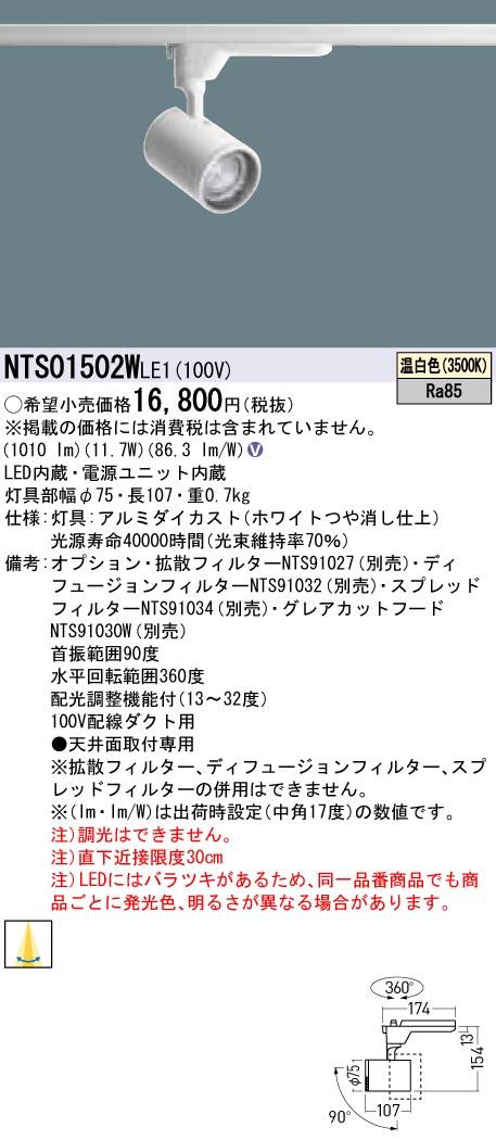 パナソニック Panasonic 施設照明TOLSOシリーズ演出照明 BeAm Free LEDスポットライト 温白色 配線ダクト取付型配光調整機能付 J12V75形(50W)器具相当 LED150形NTS01502WLE1