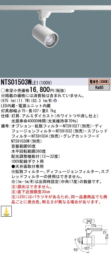 パナソニック Panasonic 施設照明TOLSOシリーズ演出照明 BeAm Free LEDスポットライト 電球色 配線ダクト取付型配光調整機能付 J12V75形(50W)器具相当 LED150形NTS01503WLE1