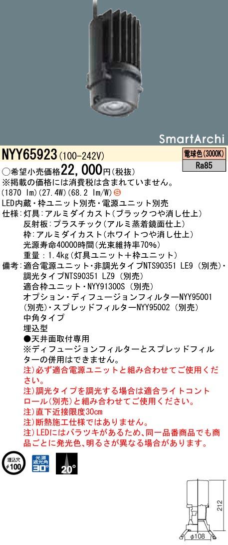 パナソニック Panasonic 施設照明LEDグレアレスダウンライト 電球色 高W・中角タイプSmartArchi 埋込穴φ100 灯具ユニットNYY65923
