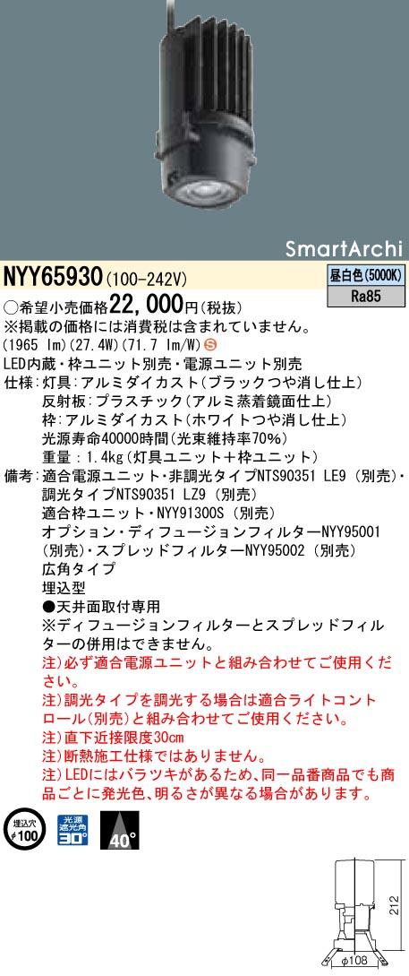 パナソニック Panasonic 施設照明LEDグレアレスダウンライト 昼白色 高W・広角タイプSmartArchi 埋込穴φ100 灯具ユニットNYY65930