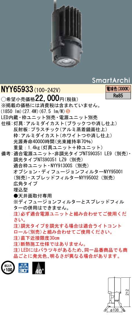 パナソニック Panasonic 施設照明LEDグレアレスダウンライト 電球色 高W・広角タイプSmartArchi 埋込穴φ100 灯具ユニットNYY65933