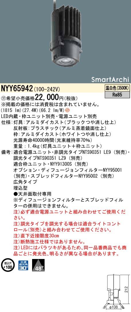 パナソニック Panasonic 施設照明LEDグレアレスダウンライト 温白色 高W・広角タイプSmartArchi 埋込穴φ100 灯具ユニットNYY65942