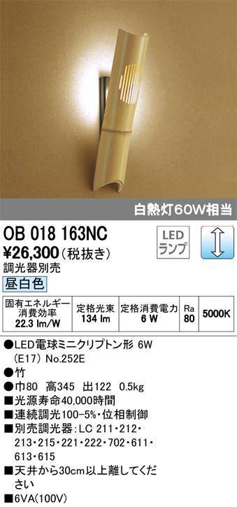 オーデリック 照明器具LED和風ブラケットライト 昼白色調光可 白熱灯60W相当OB018163NC