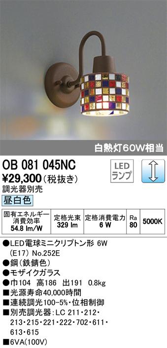 オーデリック 照明器具LEDブラケットライト 昼白色調光可 白熱灯60W相当OB081045NC