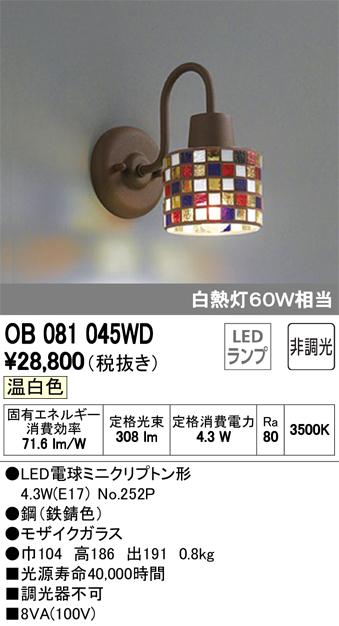 オーデリック 照明器具LEDブラケットライト 温白色非調光 白熱灯60W相当OB081045WD