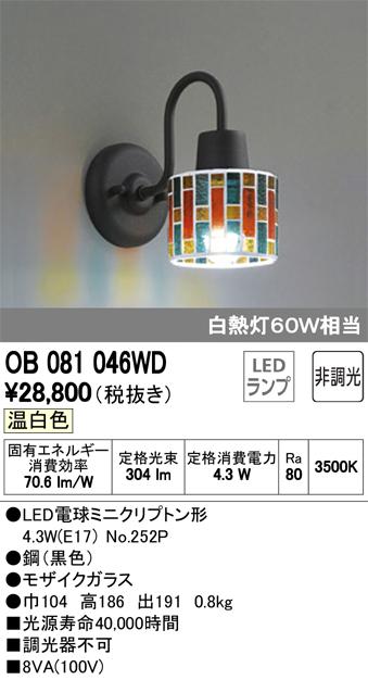 オーデリック 照明器具LEDブラケットライト 温白色非調光 白熱灯60W相当OB081046WD