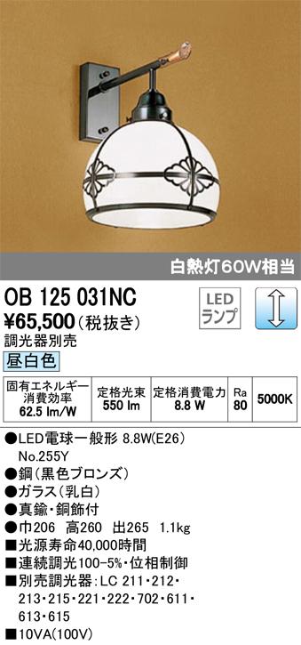 オーデリック 照明器具LED和風ブラケットライト 昼白色調光可 白熱灯60W相当OB125031NC