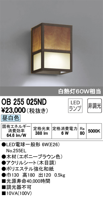 オーデリック 照明器具LED和風ブラケットライト昼白色 非調光 白熱灯60W相当OB255025ND