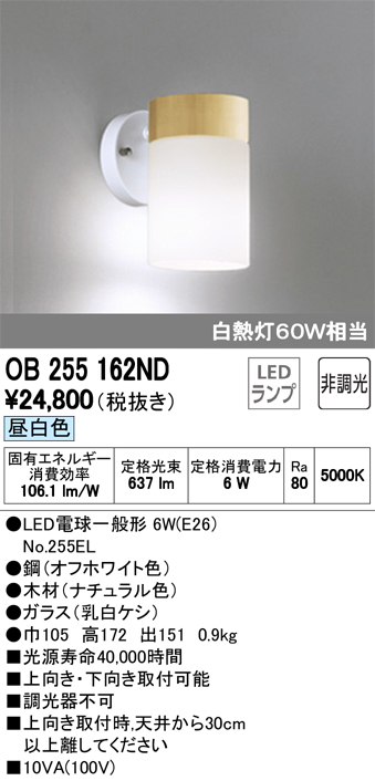 オーデリック 照明器具LEDブラケットライト 昼白色非調光 白熱灯60W相当OB255162ND
