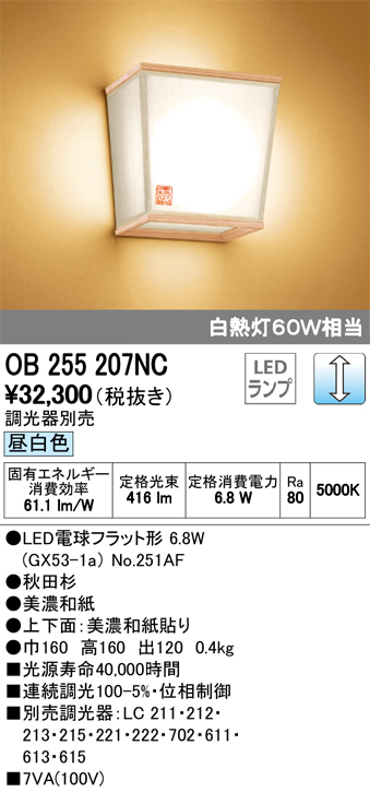 OB255207NCLED和風ブラケットライト連続調光 昼白色 白熱灯60W相当オーデリック 照明器具 和室向け インテリア照明