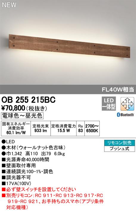 オーデリック 照明器具CONNECTED LIGHTING LEDブラケットライトLC-FREE Bluetooth対応 調光・調色 FL40W相当OB255215BC