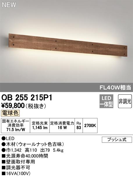 オーデリック 照明器具LEDブラケットライト 電球色非調光 FL40W相当OB255215P1