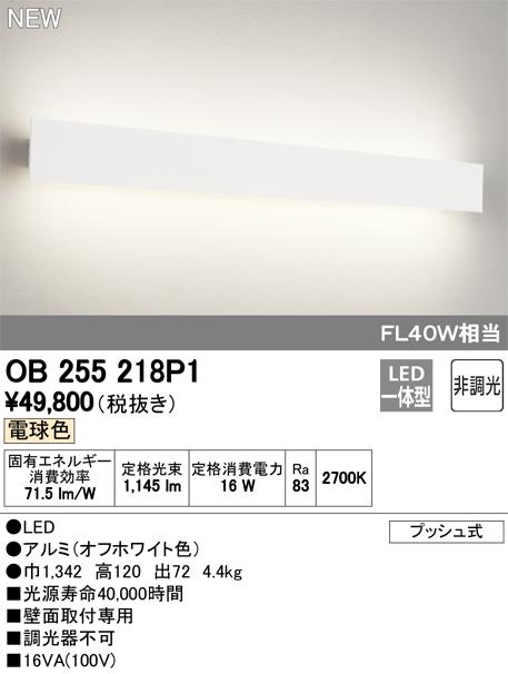 オーデリック 照明器具LEDフラットパネルブラケットライト電球色 非調光 FL40W相当OB255218P1
