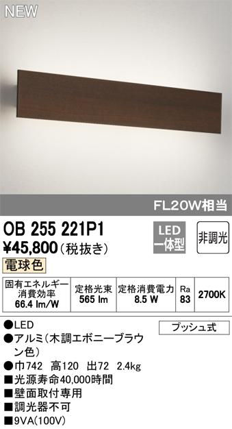 OB255221P1LEDフラットパネルブラケットライト 非調光 電球色 FL20W相当オーデリック 照明器具 寝室向け 壁面取付専用