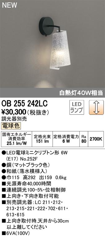 オーデリック 照明器具LED和風ブラケットライト 木漏れ日電球色 調光可 白熱灯40W相当OB255242LC