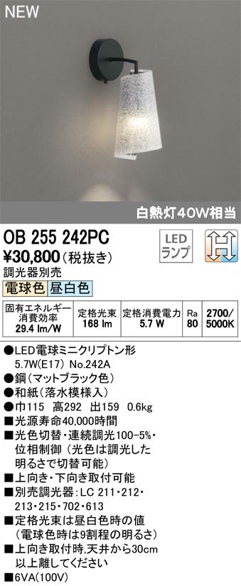 オーデリック 照明器具LED和風ブラケットライト 木漏れ日LC-CHANGE光色切替調光 白熱灯40W相当OB255242PC