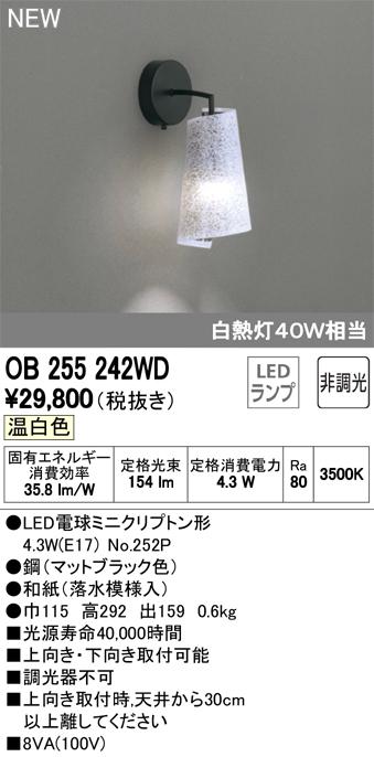 オーデリック 照明器具LED和風ブラケットライト 木漏れ日温白色 非調光 白熱灯40W相当OB255242WD