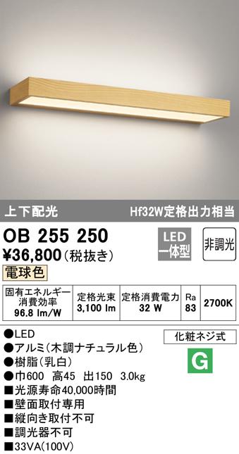 オーデリック 照明器具LEDブラケットライト FLAT PLATE [フラットプレート]電球色 非調光 上下配光 Hf32W定格出力相当OB255250