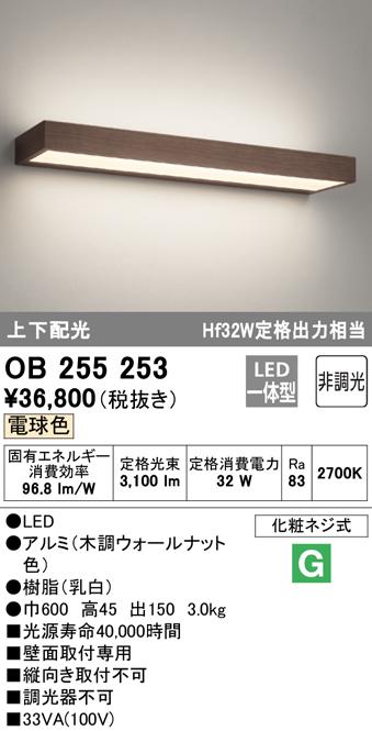 オーデリック 照明器具LEDブラケットライト FLAT PLATE [フラットプレート]電球色 非調光 上下配光 Hf32W定格出力相当OB255253