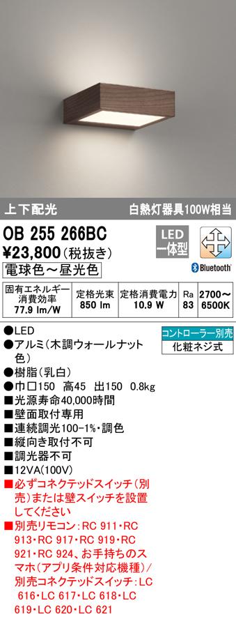 OB255266BCLED薄型ブラケットライト CONNECTED LIGHTINGFLAT PLATE [フラットプレート] 上下配光LC-FREE 調光・調色 Bluetooth対応 白熱灯100W相当オーデリック 照明器具 上下配光 壁面取付専用