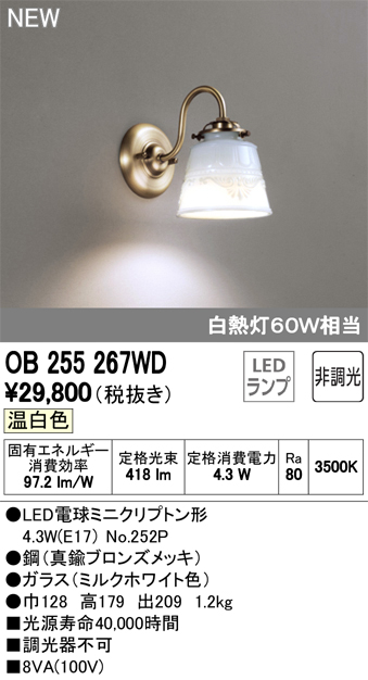 オーデリック 照明器具LEDブラケットライト Olde Milk-glass温白色 非調光 白熱灯60W相当OB255267WD