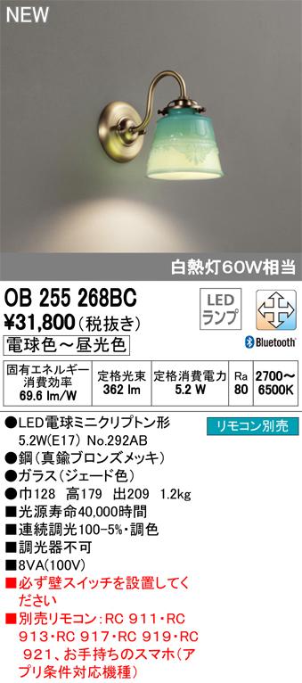 オーデリック 照明器具CONNECTED LIGHTING LEDブラケットライト Olde Milk-glassLC-FREE Bluetooth対応 調光・調色 白熱灯60W相当OB255268BC