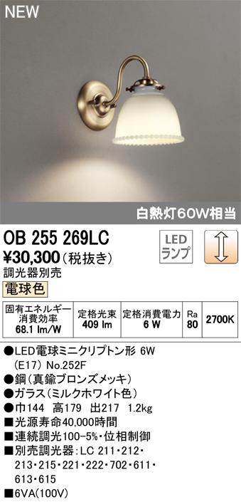 オーデリック 照明器具LEDブラケットライト Olde Milk-glass電球色 調光可 白熱灯60W相当OB255269LC