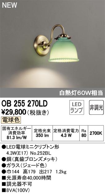 オーデリック 照明器具LEDブラケットライト Olde Milk-glass電球色 非調光 白熱灯60W相当OB255270LD