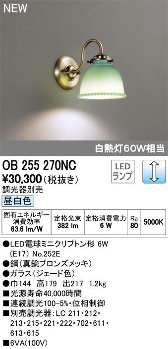 オーデリック 照明器具LEDブラケットライト Olde Milk-glass昼白色 調光可 白熱灯60W相当OB255270NC