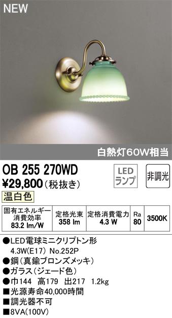 オーデリック 照明器具LEDブラケットライト Olde Milk-glass温白色 非調光 白熱灯60W相当OB255270WD