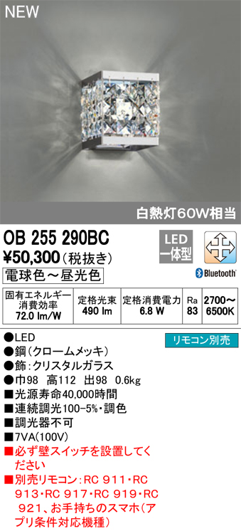 OB255290BCLEDブラケットライト CONNECTED LIGHTINGLC-FREE 調光・調色 Bluetooth対応 白熱灯60W相当オーデリック 照明器具 おしゃれ インテリア照明
