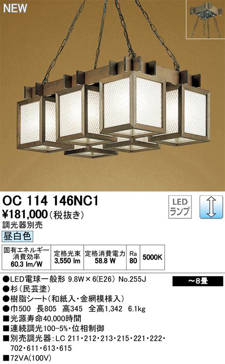 OC114146NC1LED和風ペンダントライト 8畳用調光可 昼白色オーデリック 照明器具 和室向け 天井照明 吊下げ インテリア照明 【~8畳】