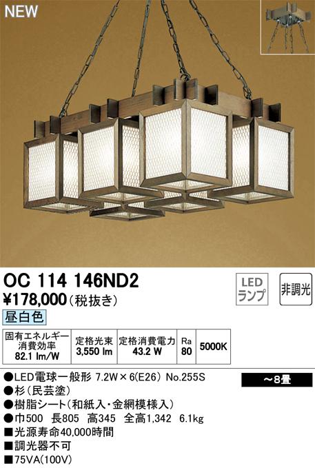 OC114146ND2LED和風ペンダントライト 8畳用非調光 昼白色オーデリック 照明器具 和室向け 天井照明 吊下げ インテリア照明 【~8畳】