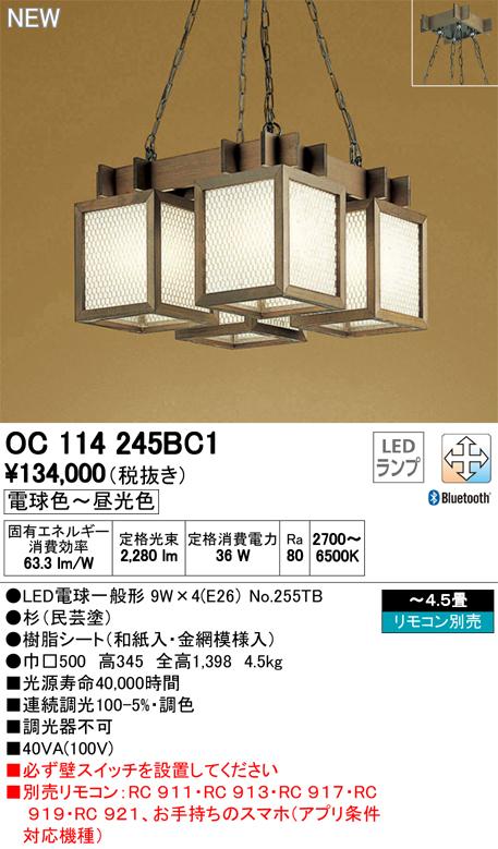 OC114245BC1LED和風ペンダントライト CONNECTED LIGHTING 4.5畳用LC-FREE 調光・調色 Bluetooth対応オーデリック 照明器具 和室向け 天井照明 吊下げ インテリア照明 【~4.5畳】
