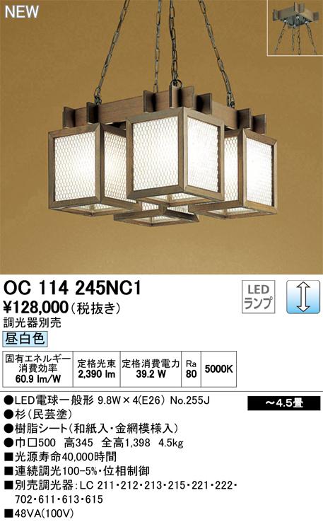 OC114245NC1LED和風ペンダントライト 4.5畳用調光可 昼白色オーデリック 照明器具 和室向け 天井照明 吊下げ インテリア照明 【~4.5畳】